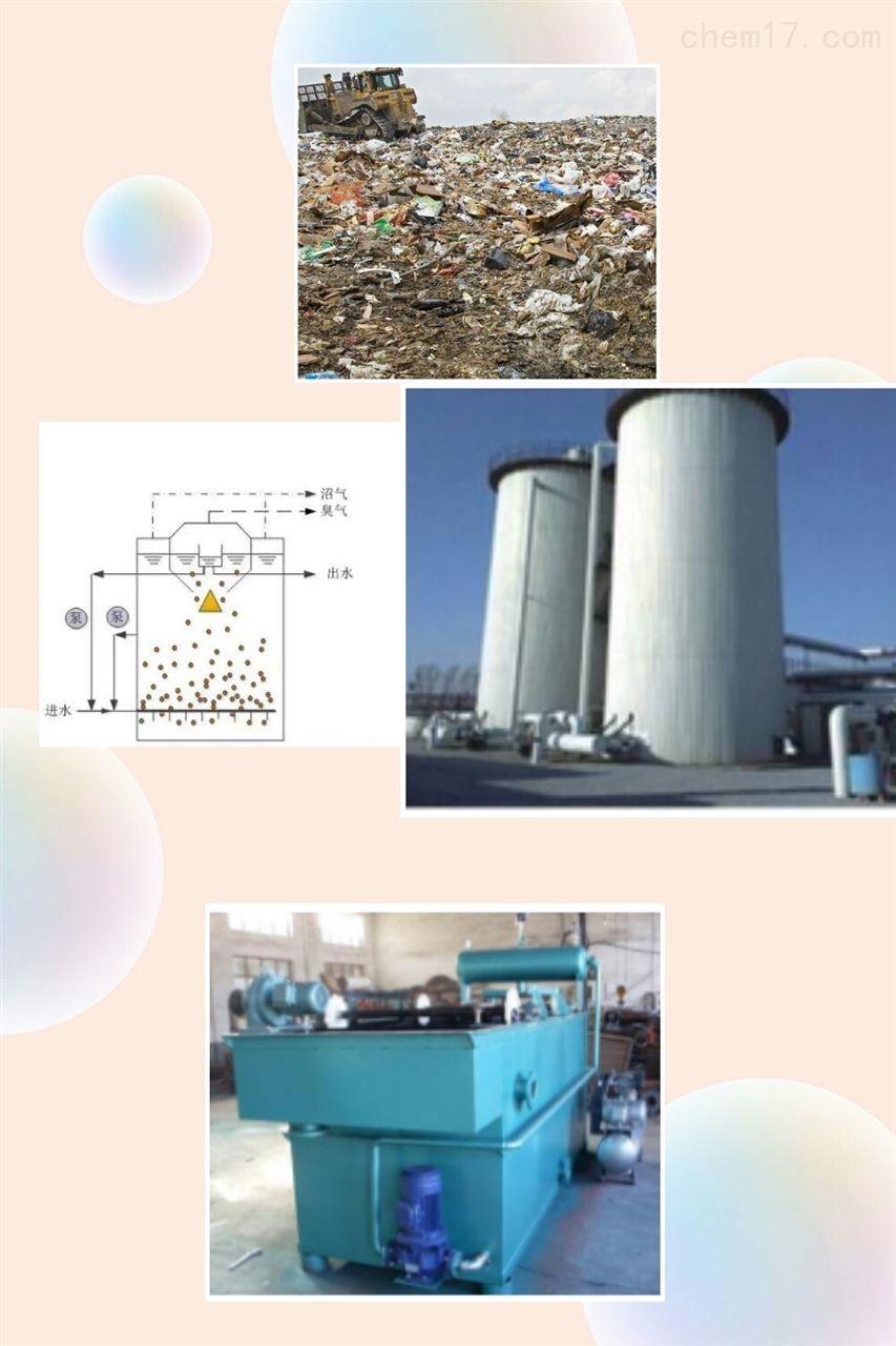垃圾渗滤液污水处理设备RL-UASB反应器