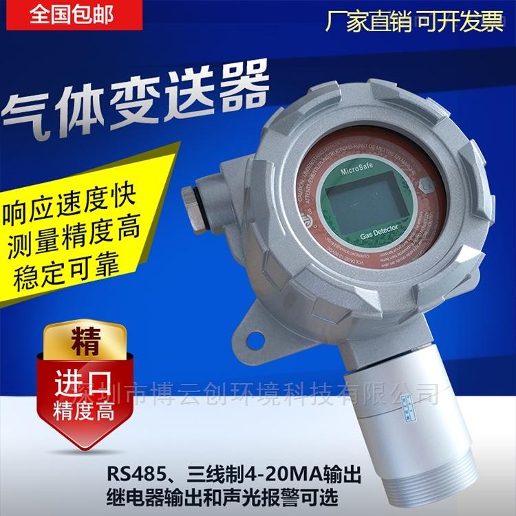 工业固定式二氧化碳变送器检测仪报警器厂家