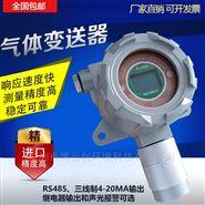 工業固定式二氧化碳變送器檢測儀報警器廠家