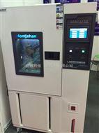 GPR-3重庆高低温试验箱直销