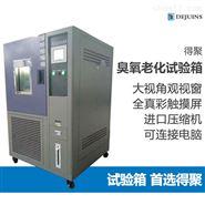 臭氧老化橡胶塑料电线耐臭氧试验箱检测仪