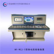 MY-WZJ-T型热电阻校验装置