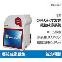 JS-1085PJS-1085p熒光及化學發光凝膠成像系統一體機