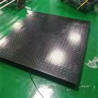 宜昌2T电子地板秤/SCS两吨防爆电子称报价