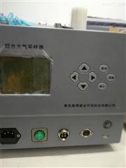 LB-6120國產大氣采樣器
