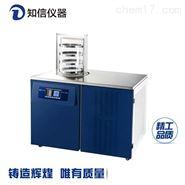 上海知信小型冷冻干燥机普通型风冷式冻干机