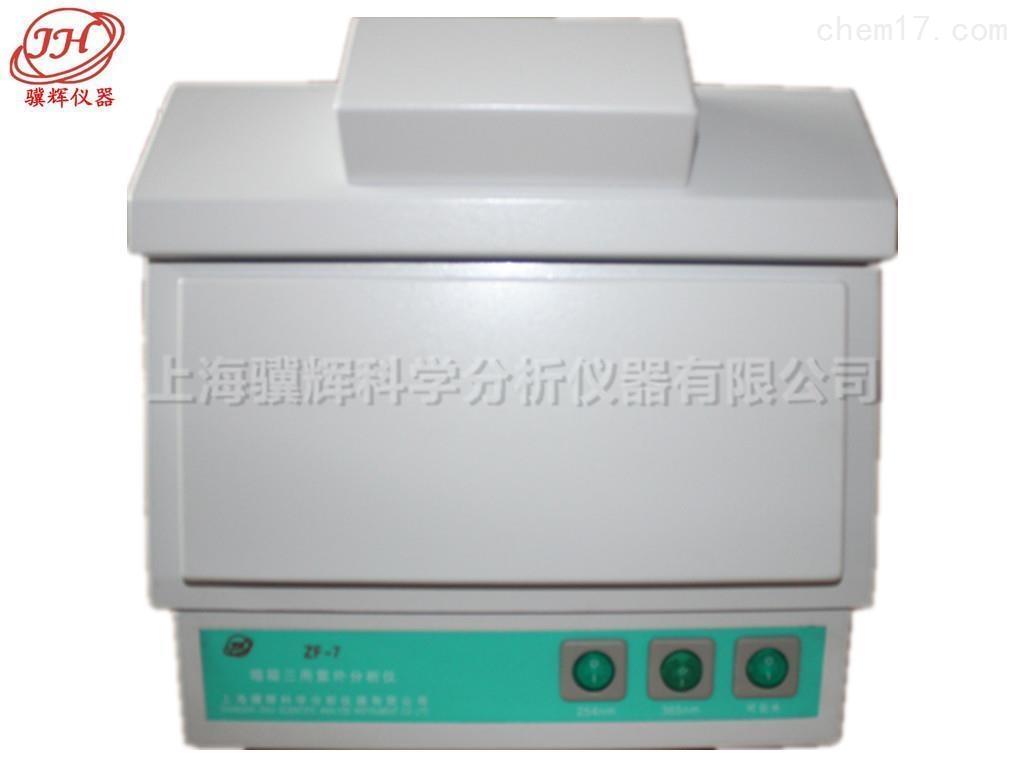ZF-7暗箱式三用紫外分析儀