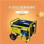 工业级250A汽油发电电焊机