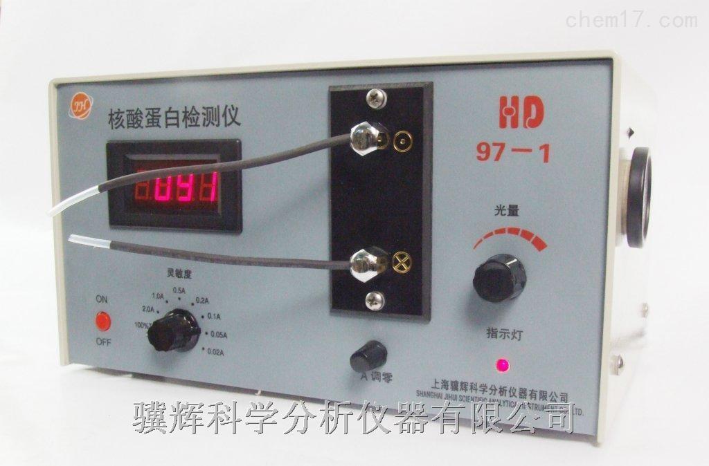 HD-97-1核酸蛋白檢測儀