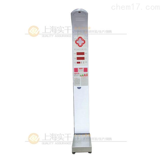 微信扫码超声波人体秤价格 扫码体重秤报价