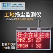 大气扬尘在线监测仪PM2.5PM10颗粒物检测仪