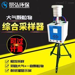 JH-2210型环境空气检测仪空气氟化物采样器