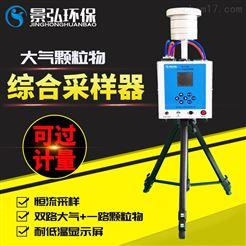 JH-2134型恒流大气采样器大气测定仪应用领域