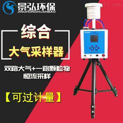 JH-2132B型新型大氣綜合采樣器防爆大氣測定儀