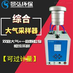 JH-2134型大气恒流采样器空气采样仪说明书
