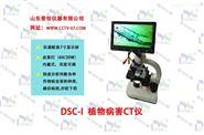 山东普创仪器 植物病害CT仪  DSC-1