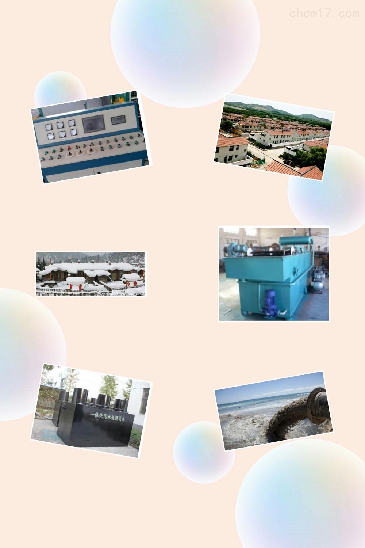 本溪智能RL-WSZ-AAO 农村生活污水处理设备