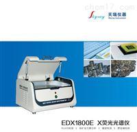EDX1800B天瑞仪器edx1800b价格