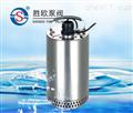 QDN雙葉輪不銹鋼潛水泵