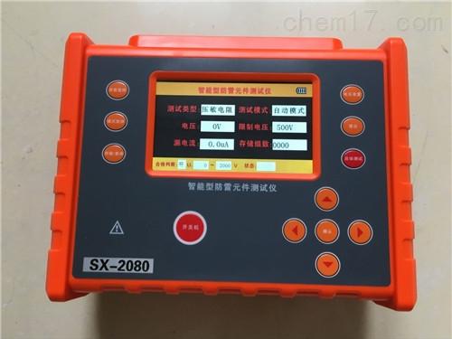 HTFC-2GB防雷元件测试仪