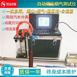 JH-60E烟尘烟气一体采样仪滤膜烟尘气测试仪