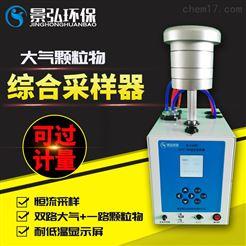 JH-2134型大氣采樣器的使用步驟四氣路采樣