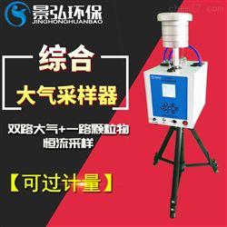 JH-2132型溶液吸收法大气双路采样器恒温自动加热