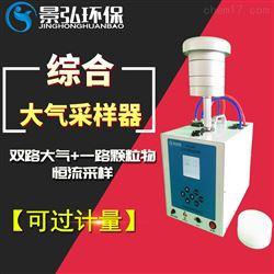 JH-2024型单路可调大气采样器大气测定仪