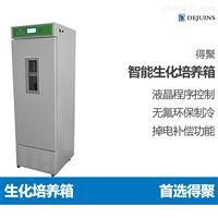 DJSPX生化培养箱低温实验箱细菌微生物霉菌