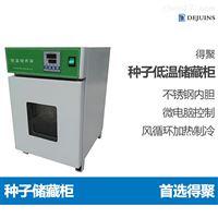 DJHW恒温生化低温BOD细菌微生物霉菌培养箱