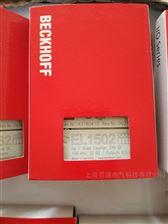 BECKHOFF EL1502数字量输入模块
