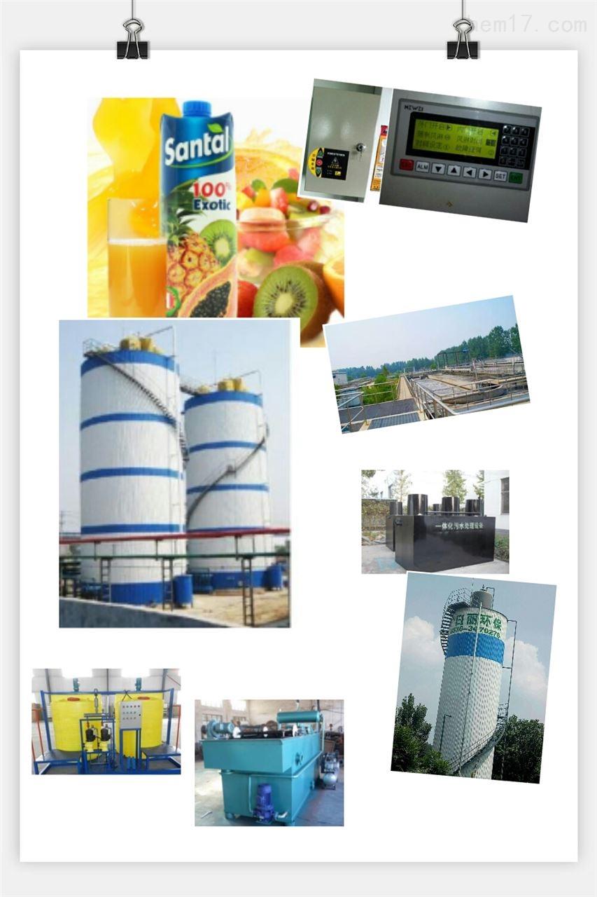 浙江省饮料厂混合果汁污水处理设备