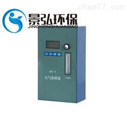 QC-5型家庭空气检测大气个体采样器