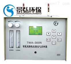 TWA-300N高效空芯杯电机驱动恒流量空气采样器