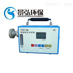 TYF-30型粉尘采样器使用视频大气粉尘测定仪