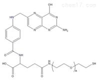 PEG衍生物HS-PEG-Folate 巯基聚乙二醇叶酸 取代率