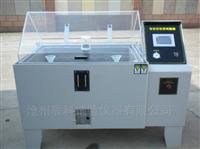 60-90型盐雾试验箱