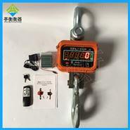 OCS-5T吊挂称重数显直视电子吊钩秤/上海产