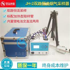 JH-2双路智能烟气采样器内置锂电池