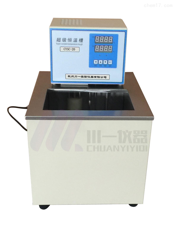 超级恒温浴SC-15高低温水槽循环油槽20/50升