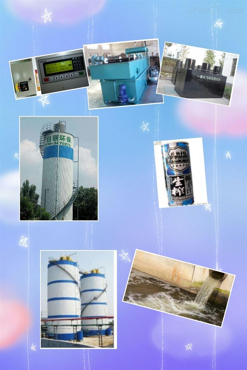 海南省椰汁蛋白饮料污水处理设备