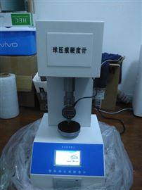 BYH-B塑料球压痕硬度仪