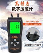 希玛 压差表 AS510 压力计 差压测试仪