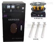 UV光催化学灯源反应器CY-GHX-B外照降解装置