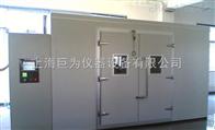 天津步入式高低温试验室