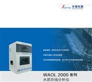 总氮水质在线环保标准分析仪