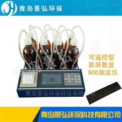 JH-880型化学稀释法自动测定仪bod测量仪