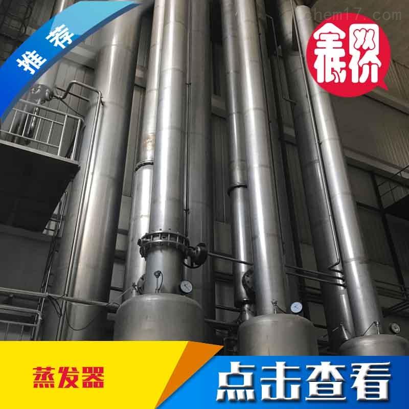 二手板式蒸发器厂家直销