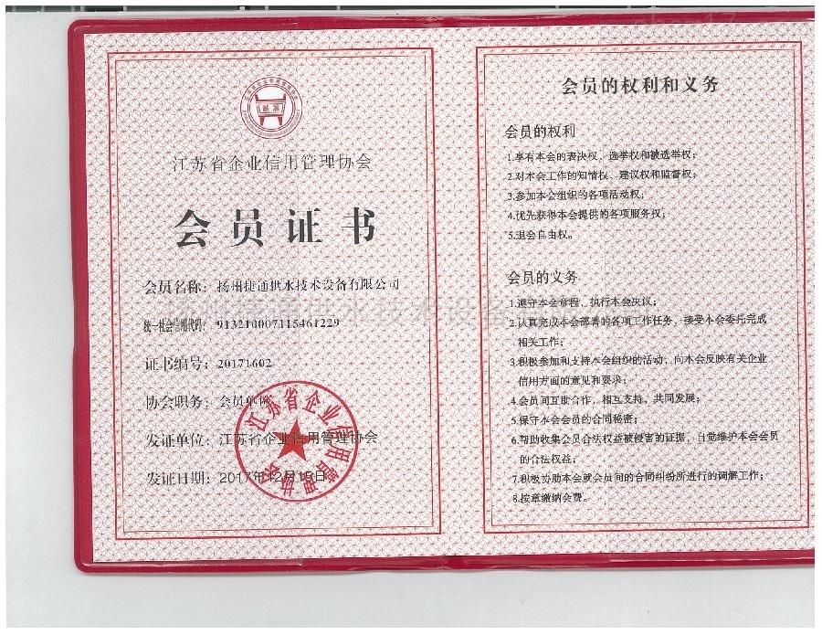 江苏省企业信用管理协会会员证书