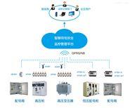 智慧式用电安全管理服务系统